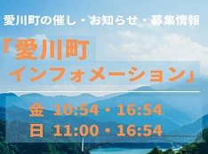愛川町インフォメーション 提供:愛川町