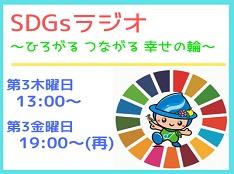 SDGsラジオ〜ひろがる つながる 幸せの輪〜