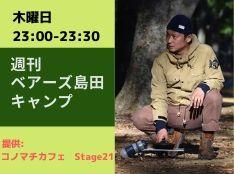 週刊ベアーズ島田キャンプ